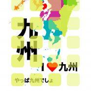 Shelf yellow Kyushu colorful iPhone8 Wallpaper