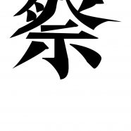 Illustrations matsuri White Black iPhone8 Wallpaper