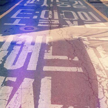 道路 ハングルの iPhone6s / iPhone6 壁紙